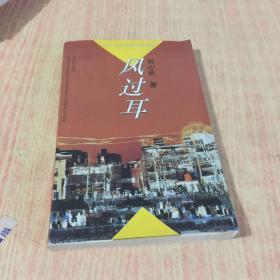 风过耳 (著名作家刘心武 签赠本保真)【大32开 1992年一版二印】