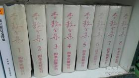 李敖全集 1-8册