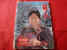 日本【1985年总第1期创刊号】
