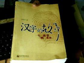 汉字的故事(一笔一故事 一画一世界)              2B