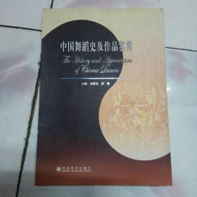 中国舞蹈史及作品鉴赏【2010一版一印】