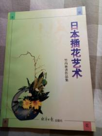 日本插花艺术:竹内林书作品集