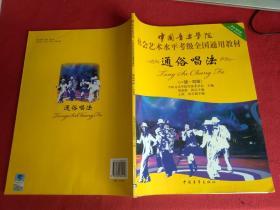 中国音乐学院社会艺术水平考级全国通用教材---通俗唱法一级--四级 内页好
