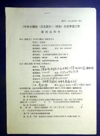 21011466 佛教史专家杜继文 西北大学佛教研究所所长李利文签名合同书1份