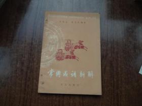 常用成语新解   zhangboyuan