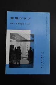《书道》  特集一现代书道二十人展 政财 文化人吉书展  书内展示了大量日本书法家的书法作品  有柳田泰云   青山杉雨  大石隆子  村上三岛等人的作品  日本月刊杂志 近代书道研究所1977年3月号