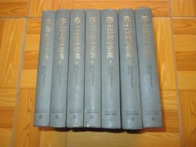 莎士比亚全集(增订本)【1-8缺6,7本合售】  大32开,精装
