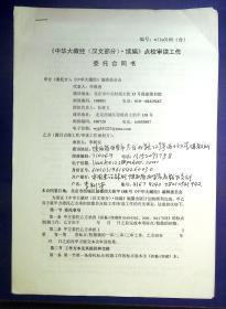 21011467 佛教史专家杜继文 西北大学佛教研究所所长李利文签名合同书1份