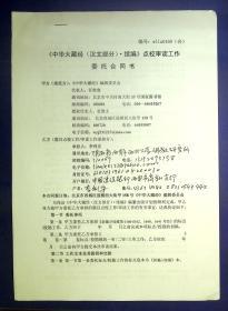 21011468 佛教史专家杜继文 西北大学佛教研究所所长李利文签名合同书1份