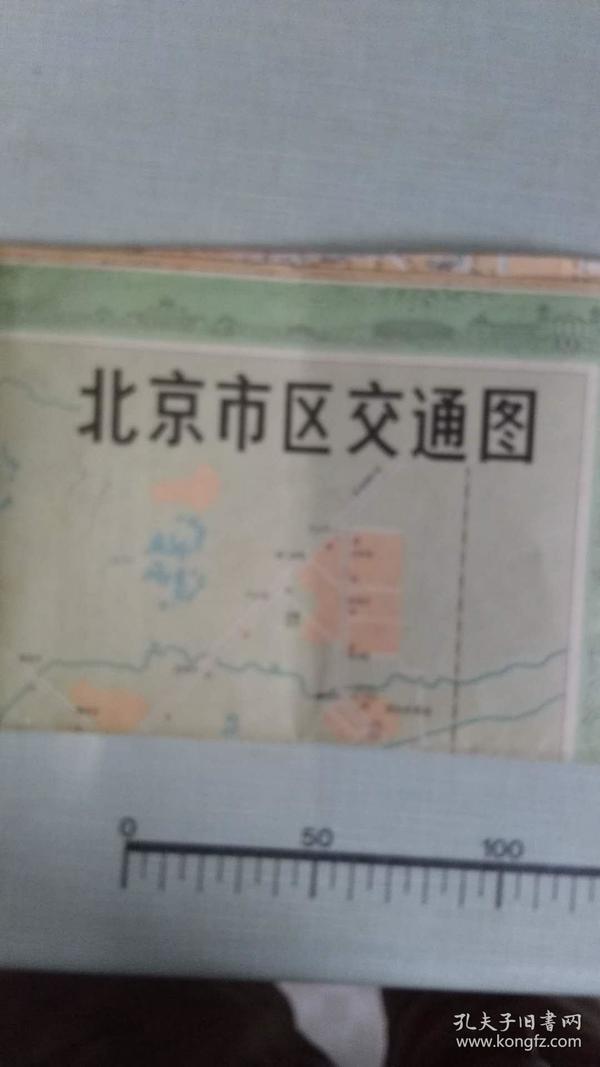 北京市区交通图 1978年 尺寸76*53厘米