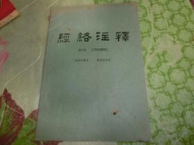 经络注释 1958年 B2