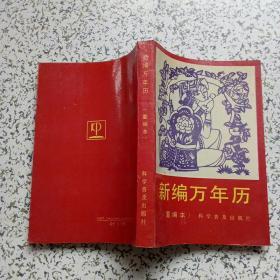 新编万年历 (重编本)