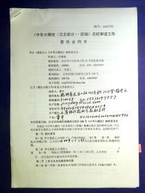 21011473 佛教史专家杜继文 浙江大学中国思想文化研究所所长、浙江省文史研究馆馆员董平合同书1份