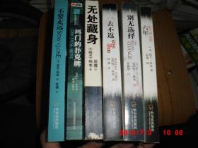 哈兰科本作品7本合售,书名看描述