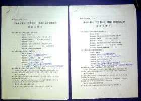 21011475 佛教史专家杜继文 南京大学中国思想家研究中心傅新毅合同书2份