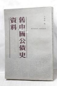 旧中国公债史资料