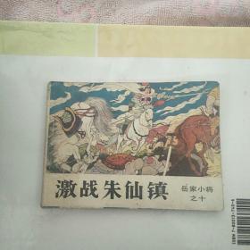 激战朱仙镇(岳家小将之十)