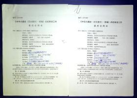 21011476 佛教史专家杜继文 南京大学中国思想家研究中心傅新毅合同书2份