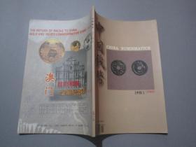 中国钱币(1998年第1期)