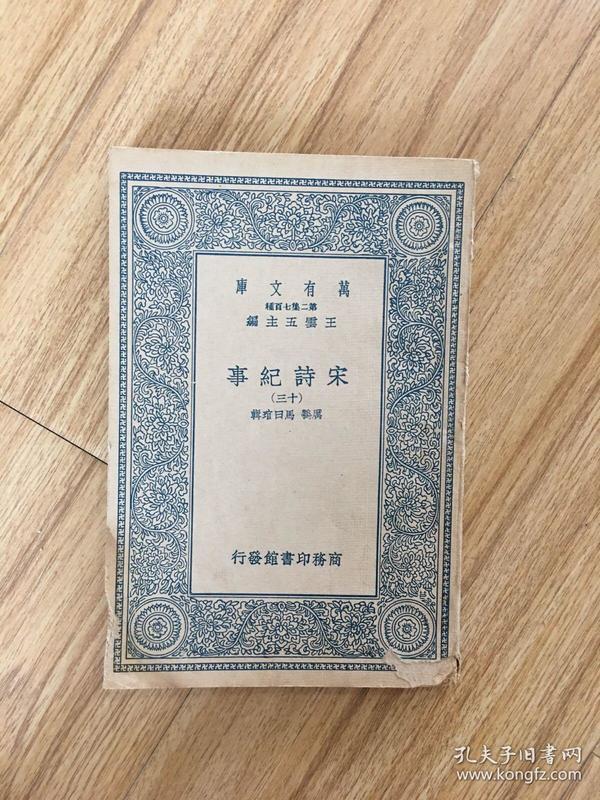 民国万有文库:《宋诗纪事》册13