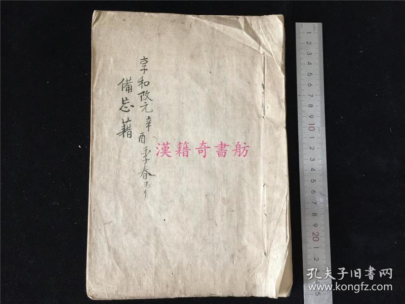 补图1801年日本文人《备忘录》抄本1册,写于享和元年春,时清朝嘉庆六年。有续畸人传卷五精粹、白幽子之墓碑文、和诗精选,还有数叶的《金鸡医断》日本中医古汉方奇方选。《金鸡医断》暂无资料可询。