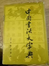 中国书法大字典【精装】