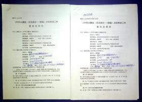 21011478 佛教史专家杜继文 南京大学中国思想家研究中心傅新毅合同书2份