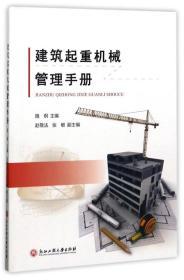 建筑起重机械管理手册