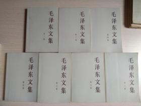 毛泽东文集(第1-8册全) 缺第一册 7本合售