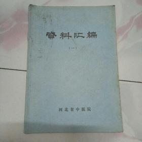 资料汇编 一(中医类)河北省中医院内印