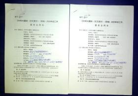 21011479 佛教史专家杜继文 南京大学中国思想家研究中心傅新毅合同书2份