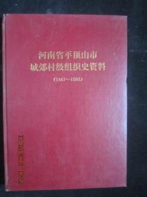 【地方文献】河南省平顶山市城郊村级组织史资料(1947--1993)