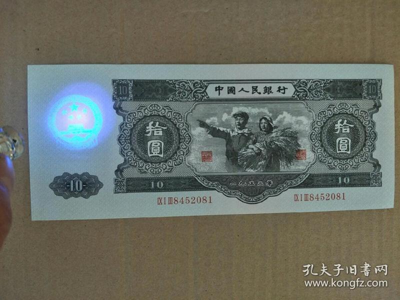 荧光版第二套人民币大黑十10元工农像带五星国徽品相好