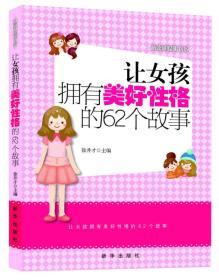 趣读越聪明书系:让女孩拥有美好性格的62个故事