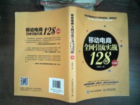 移動電商全網引流實戰128招(實戰版)--*