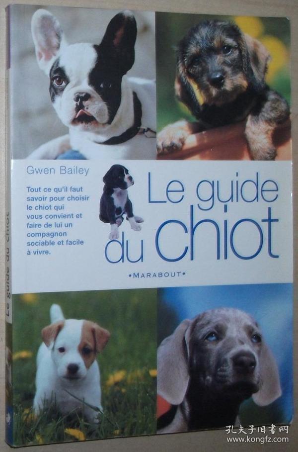 法语原版书 Le guide du chiot 幼犬小狗宠物犬指南  彩色图文本 de Gwen Bailey