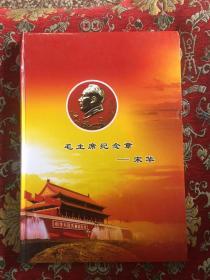 毛主席纪念章——宋华(图书,精装,16开铜版纸印制,16页双面印)