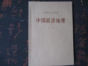课本:高级中学课本【中国经济地理】【下册】