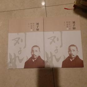 刘子如研究与史料选集上下册