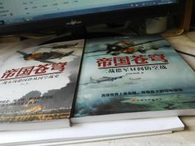 帝国苍穹--二战东线德军扑从国空战史和·二战德军昼间防空战【共两册】