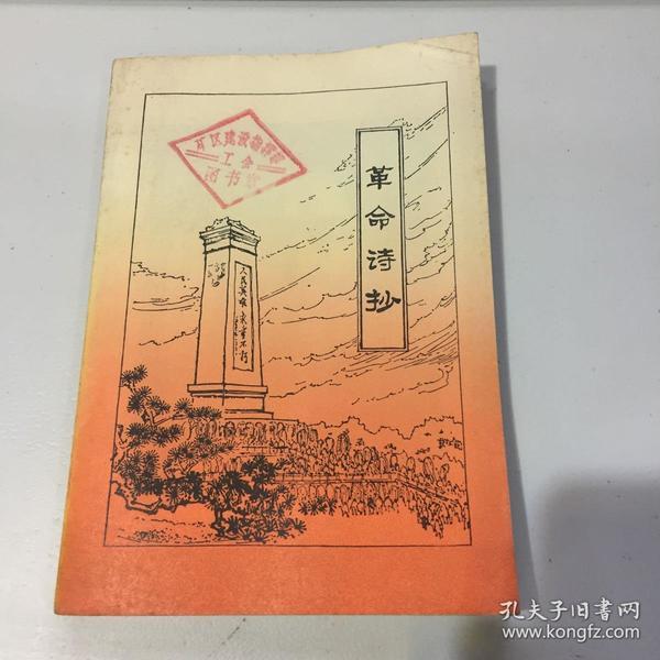 革命诗抄 第二集