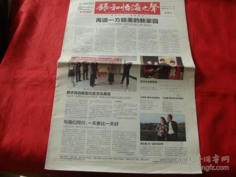 报纸创刊号----银和怡海之声【总第1期】