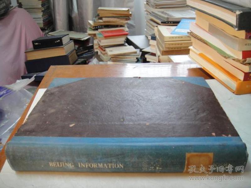 BEIJING INFORMATION(北京周报1986年第27——52期)(16开硬精装合订本厚册 书的信息以图片为准)