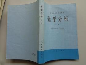 化学分析 下册