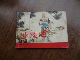 连环画《李陵碑》    8品   见图   84年二版9印