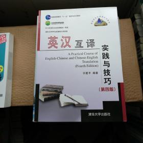 高校英语选修课系列技巧:英汉互译v技巧与教程教材视频尿水变的图片