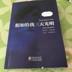 假如给我三天光明海伦凯勒自传 中英文对照读物世界名著小说新课标课外-振宇书虫(英汉对照注释版)