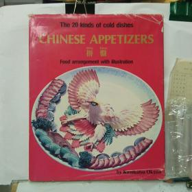 CHINESE   APPETIZERS   拼盘   (日本出品)