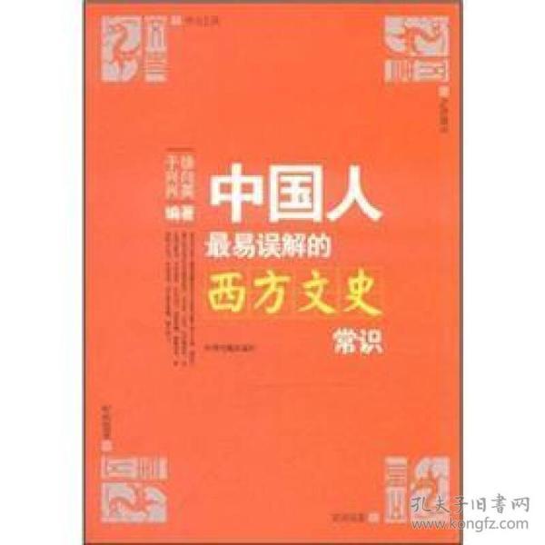 中国人最易误解的西方文史常识:文化纠错丛书