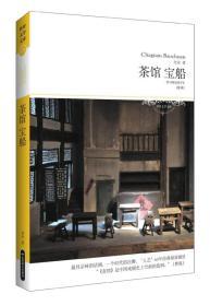 茶館 寶船-世界文學文庫-(全本)-附<<青蛙騎手>>